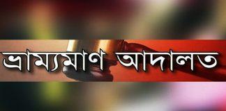 ভ্রাম্যমান আদালত-Nural-droho-12-11-2020-p-7